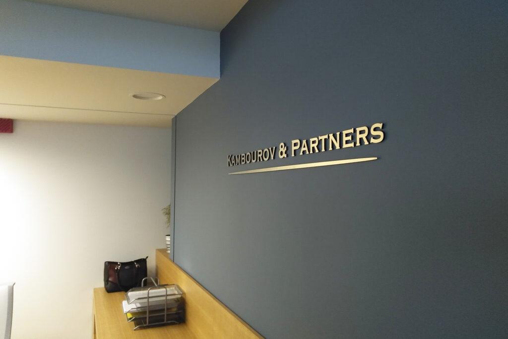 Брандиране на офис - обемни букви от неръждаема стомана, инокс