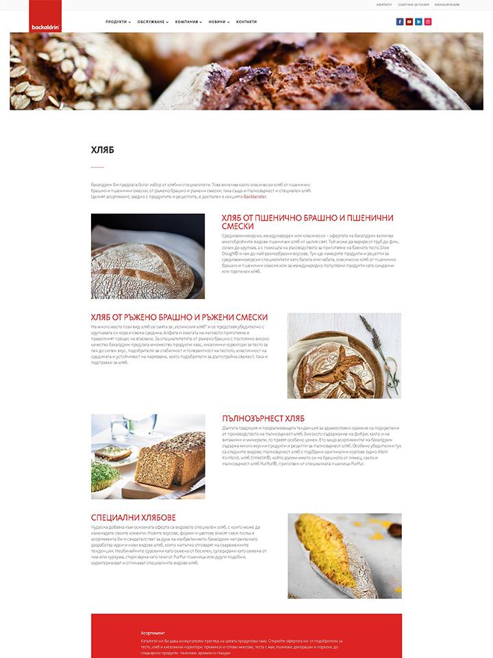 уеб дизайн - цялостна изработка и оптимизация на сайт
